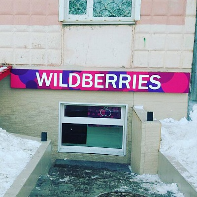 Вывеска для WILDBERRIES!